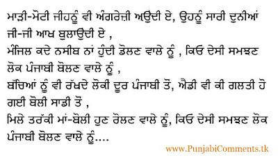 Motivational Punjabi Comments Quotes For Facebook