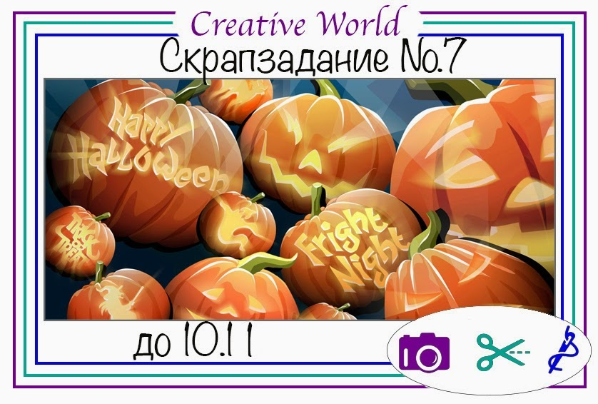 http://creative-world-scrappers.blogspot.ru/2014/10/7-halloween.html