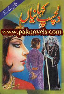 Dilchasap Kahaniyan by Imtiaz Ali