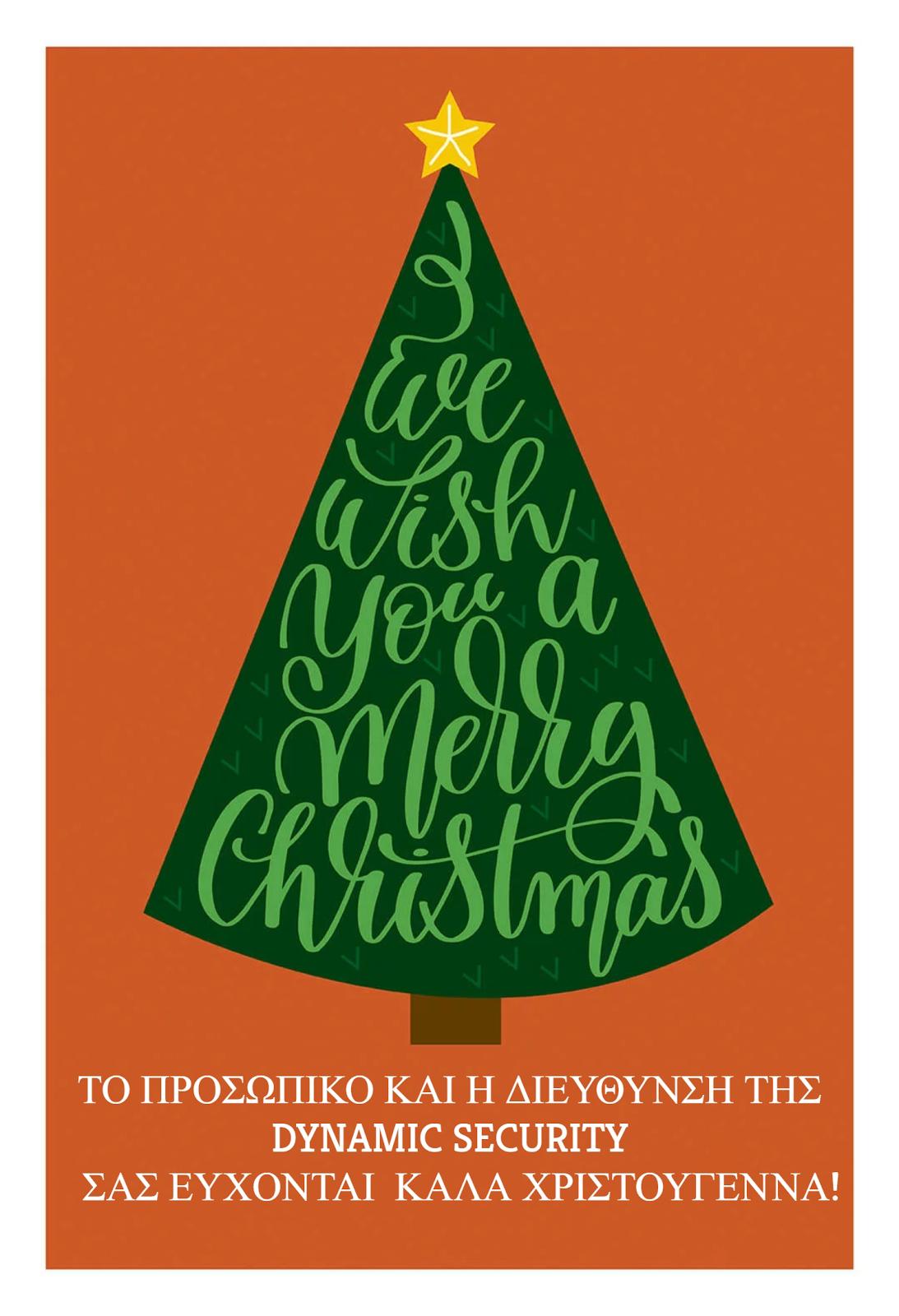 Καλες Γιορτες!