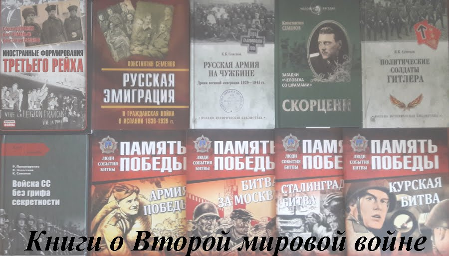 Книги о Второй мировой войне