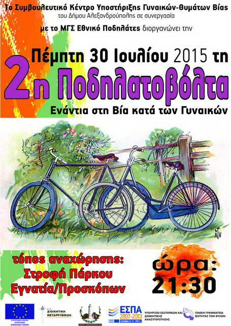 Ποδηλατοβόλτα ενάντια στη βία κατά των Γυναικών