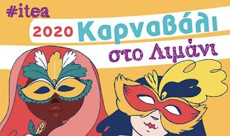 ΚΑΡΝΑΒΑΛΙ ΣΤΟ ΛΙΜΑΝΙ 2020