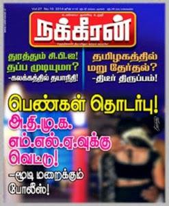 Nakkheeran Tamil magazine 13-06-2014 pdf link