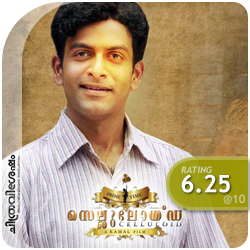 Celluloid: Chithravishesham Rating [6.25/10]