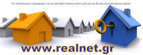 Επιστροφή στη σελίδα www.realnet.gr