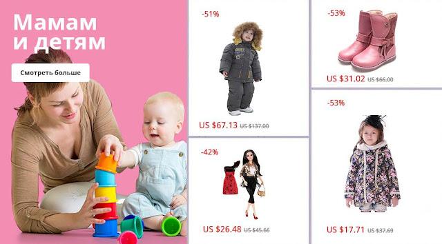 Хиты распродажи Молла