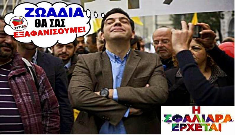 ΑΦΙΕΡΩΜΕΝΟ ΕΞΑΙΡΕΤΙΚΑ  ΣΕ ΟΣΟΥΣ ΨΙΦΗΣΑΝ ΣΥΡΙΖΑ!!!! ΠΡΩΤΗ ΦΟΡΑ ΑΡΙΣΤΕΡΑ! video