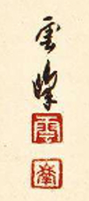 Signature and seal of Japanese artist Unpo.