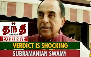 Verdict is Shocking – Subramaniyan Swamy