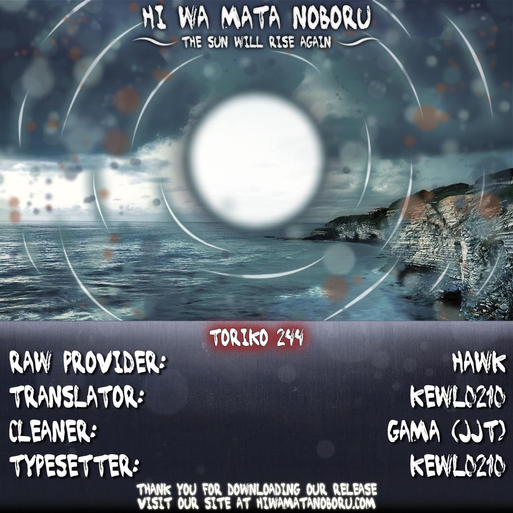 Toriko 244 - Page 1