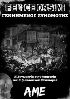 FELICE ORSINI-ΓΕΝΝΗΜΕΝΟΣ ΣΥΝΩΜΟΤΗΣ