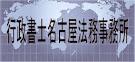 行政書士名古屋法務事務所
