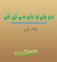 """O CHAALY,To Jaan Sy Guzar Gy""""   This Novel Has Been Written by a WellKnown writer named as """"Unknown""""."""