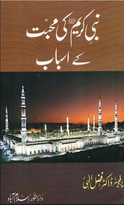Free download Nabi kareem S,A.W.W ki mohabbat ke asbab by Dr Fazal Ilahi pdf.