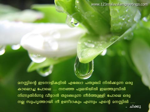 Malayalam Friendship Greetings മഴ എനിക്ക്