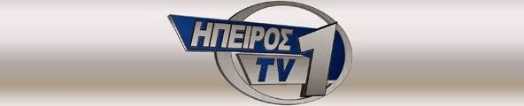 ΗΠΕΙΡΟΣ TV1