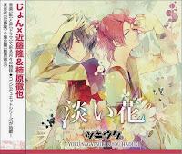 Tsuki Uta Duet Series - Awai Hana