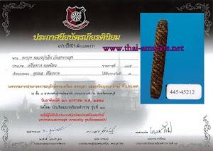 certificates Competition Takrud Sarika (Ngern = Silver) LP.Klin Wat Saparnsoong Nonthaburi
