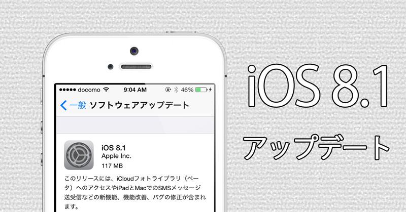 アップル、「iOS 8.1」の提供開始。アップデートの内容と方法をご紹介