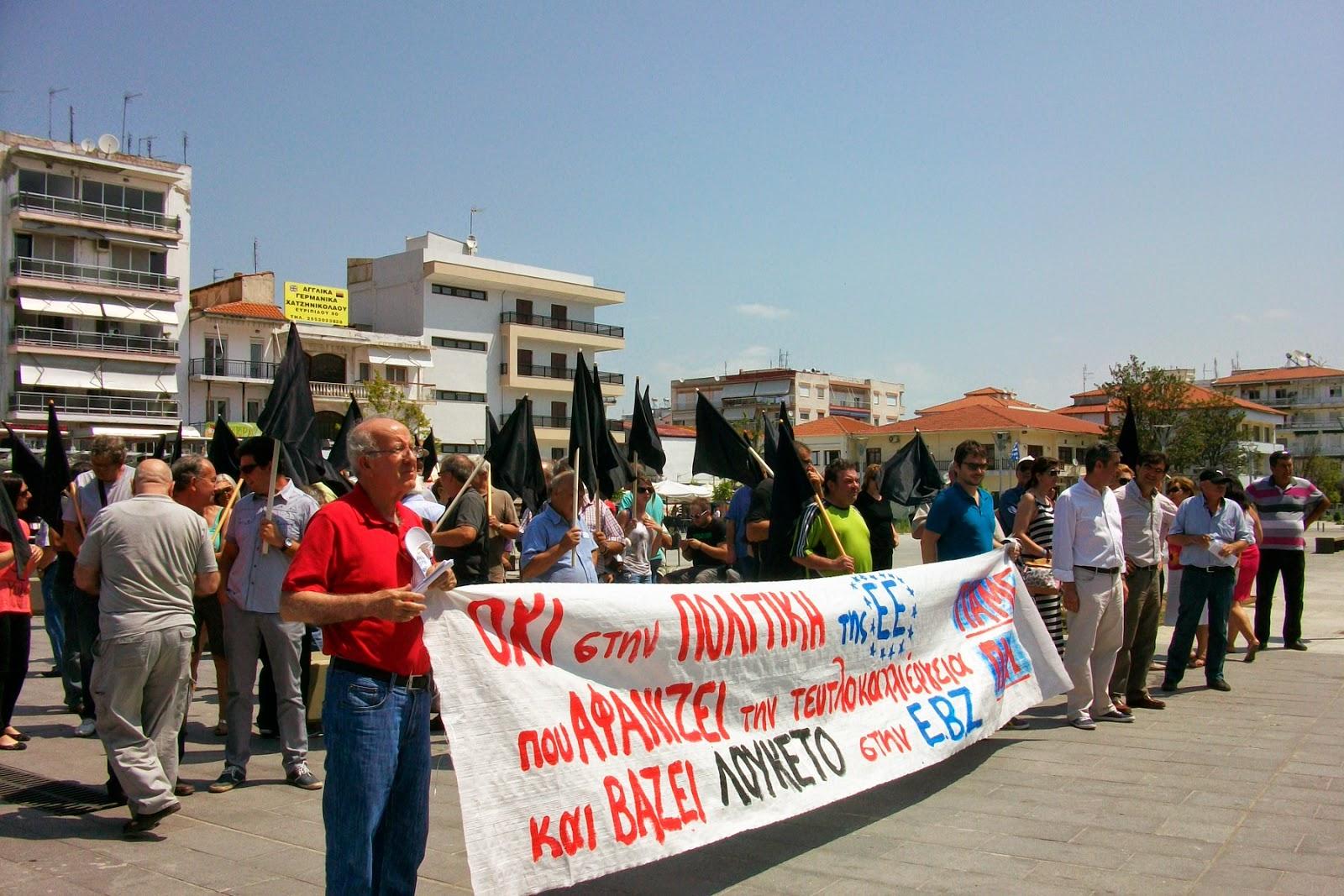 Φωτογραφίες από τη σημερινή διαδήλωση της ΕΒΖ (14/7/2014).