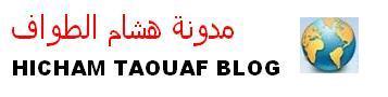 الاسلام دين العدل هشام الطواف