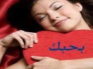 أ ح ب ك أحبك بكل ما تحمله الكلمه