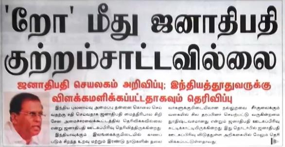 News paper in Sri Lanka : 18-10-2018