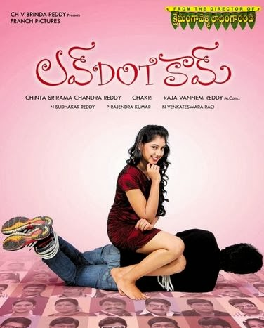 Telugu New Movie Love Dot Com (2014) Telugu DVDScr Full Movie HD Watch Online For Free And Download