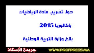 حول تسريب مادة الرياضيات باكالوريا 2015 بلاغ وزارة التربية الوطنية