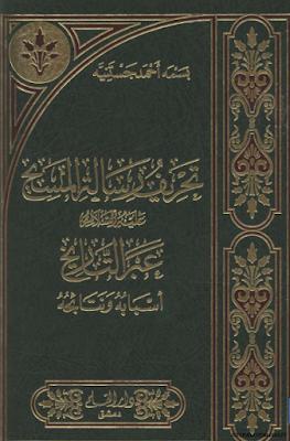 حمل كتاب تحريف رسالة المسيح عليه السلام أسبابه و نتائجه - بسمة أحمد جستنية