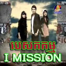 [ Bayon TV ] Game Show i-Mission 15-02-2014 - TV Show, Bayon TV, Bayon i-Mission