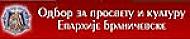 Одбор за просвету и културу Епархије браничевске