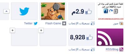 علامات تبويت صفحة الفيس بوك