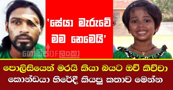 Kotadeniyawa Seya's murder case: Kondaya speaks in jail