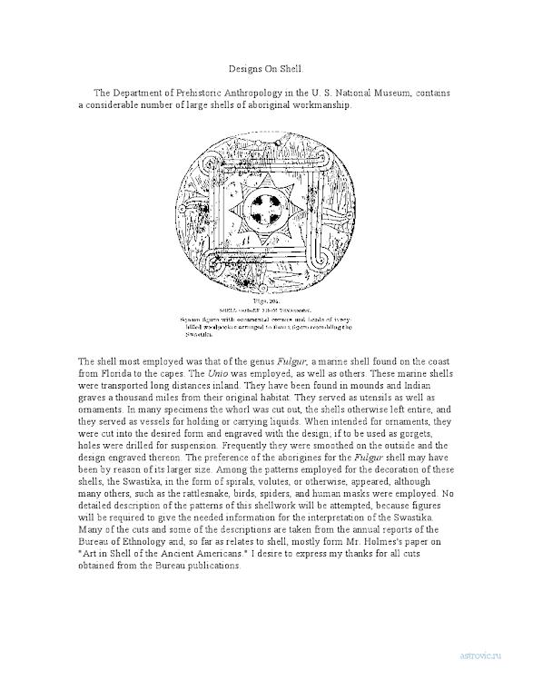 Przedchrzescijanski krzyz sloneczny