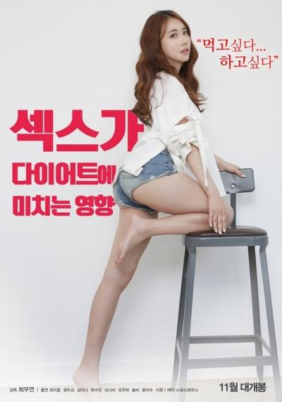 Phim Chế Độ Của Tình Dục-Phim Cấp Ba Hàn Quốc