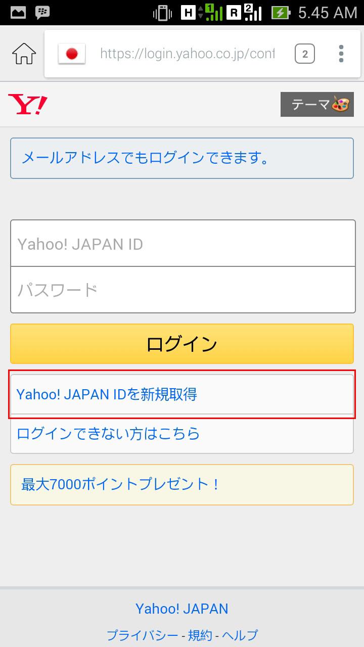 Membuat ID Yahoo! Jepang Dengan SmartPhone | infile13