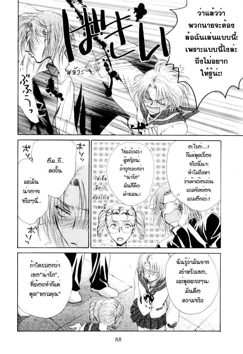 อ่านการ์ตูน Kakumei no Hi 2 ภาพที่ 53