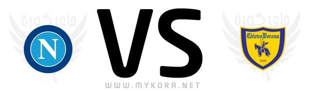 مباراة نابولي وكييفو فيرونا او نلاين