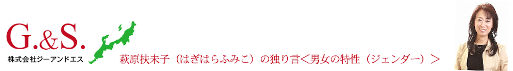 萩原扶未子(はぎはらふみこ)(Fumiko Hagihara)のひとり言<男女の特性(ジェンダー)>
