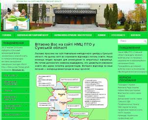 Сайт НМЦ ПТО у Сумській області