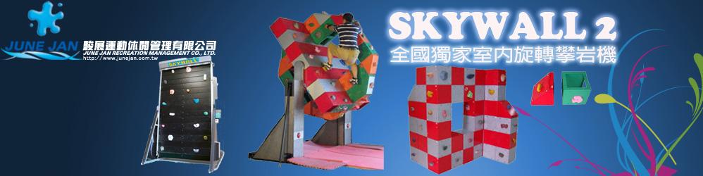 JUNE JAN大型氣墊主題樂園-提供氣墊出租,大型溜滑梯,充氣游泳池,跳跳床,出租拱門,廣告充氣玩偶,氣墊,鼓風機,充氣氣模,水滑梯等產品