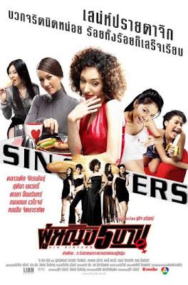 ดูหนังออนไลน์ Sin Sister 1 ผู้หญิง 5 บาป 1 - ดูหนังใหม่,หนัง HD,ดูหนังออนไลน์,หนังมาสเตอร์