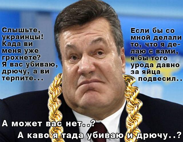 Янукович подписал указ о Министерстве доходов и сборов - Цензор.НЕТ 185