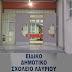 Ο Δήμος Λαυρεωτικής σε αναζήτηση ακινήτου για την στέγαση του  εξαθέσιου Ειδικού Σχολείου και του μονοθέσιου Ειδικού Νηπιαγωγείου Λαυρίου.
