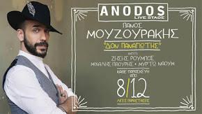 Ο Πάνος Μαζουράκης παράταση παραστάσεων στο ANODOS LIVE STAGE