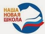 """Национальная образовательная инициатива """"Наша новая школа"""""""