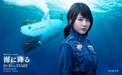 《潛入深海》有村架純 井上芳雄 板谷由夏 筒井道隆