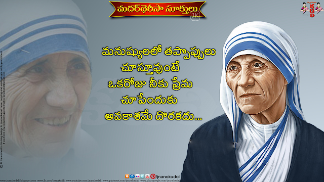 Telugu Mother Theresa Quotes Mother Theresa Quotes In Telugu In spiritng Mother Theresa Quotes In Telugu Language Best Quotes Of Mother Theresa In Telugu Best Telugu Mother Theresa Quotes Inspirational Quotes With HD Wallpapers Images Best Mother Theresa Quotes In Telugu Mother Theresa Telugu Quotes Images Pictures Motivational Quotes Of Mother Theresa Mother Theresa Sukthulu In Telugu Language Mother Theresa Motivational Quotes In Telugu Telugu Mother Theresa WhatsApp Status Images Mother Theresa Quotes In Telugu For Facebook Mother Theresa Inspirational Quotes For Twitter  Telugu Best And Beautiful Inspiring Good Awesome Quotes With Nice Pictures By Mother Theresa Mother Theresa GoodReads Mother Theresa Messages In Telugu Learning Quotes In Telugu By Mother Theresa Telugu Mother Theresa Inspiring Messages Jnanakadali Mother Theresa Quotes In Telugu Telugu Manchi maatalu Images-Nice Telugu Inspiring Life Quotations With Nice Images Awesome Telugu Motivational Messages Online Life Pictures In Telugu Language Fresh Morning Telugu Messages Online Good Telugu Inspiring Messages And Quotes Pictures Here Is A Today Inspiring Telugu Quotations With Nice Message Good Heart Inspiring Life Quotations Quotes Images In Telugu Language Telugu Awesome Life Quotations And Life Messages Here Is a Latest Business Success Quotes And Images In Telugu Langurage Beautiful Telugu Success Small Business Quotes And Images Latest Telugu Language Hard Work And Success Life Images With Nice Quotations Best Telugu Quotes Pictures Latest Telugu Language Kavithalu And Telugu Quotes Pictures Today Telugu Inspirational Thoughts And Messages Beautiful Telugu Images And Daily Good Morning Pictures Good AfterNoon Quotes In Teugu Cool Telugu New Telugu Quotes Telugu Quotes For WhatsApp Status  Telugu Quotes For Facebook Telugu Quotes ForTwitter Beautiful Quotes In Jnanakadali Telugu Manchi maatalu In Jnanakadali
